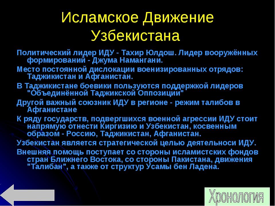 Исламское Движение Узбекистана Политический лидер ИДУ - Тахир Юлдош. Лидер во...