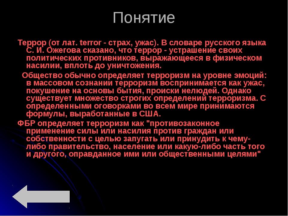 Понятие Террор (от лат. terror - страх, ужас). В словаре русского языка С. И....