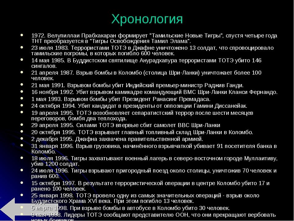 """Хронология 1972. Велупиллаи Прабхакаран формирует """"Тамильские Новые Тигры"""", с..."""