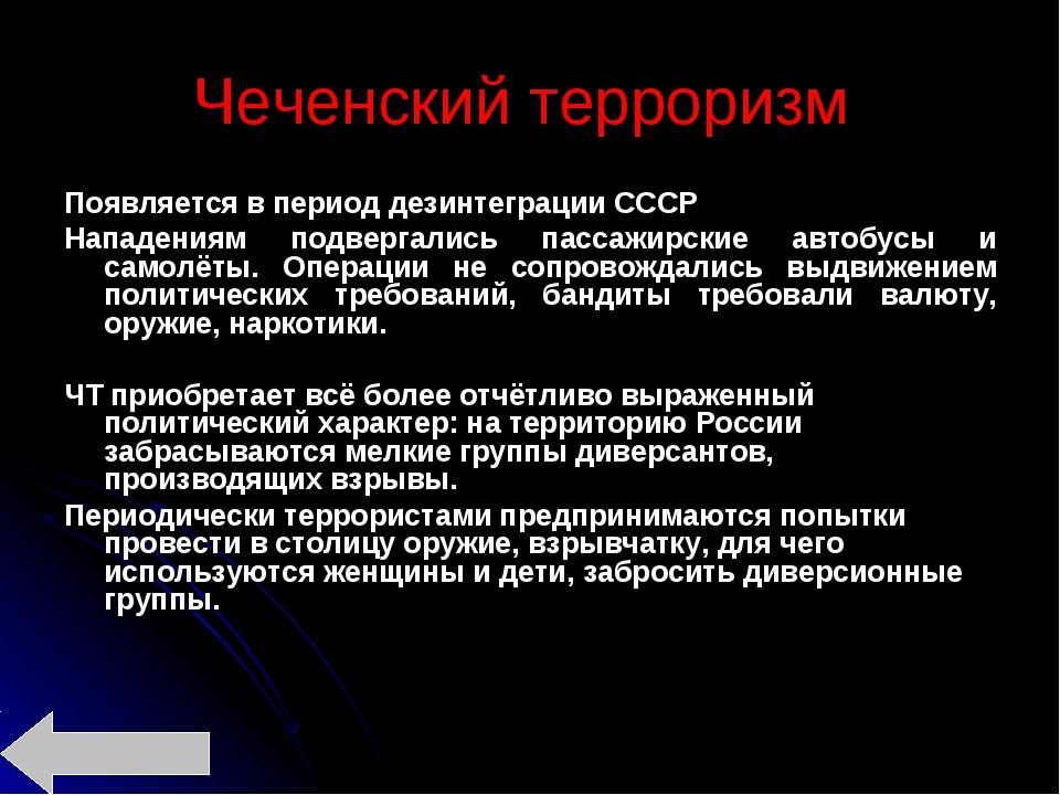 Чеченский терроризм Появляется в период дезинтеграции СССР Нападениям подверг...
