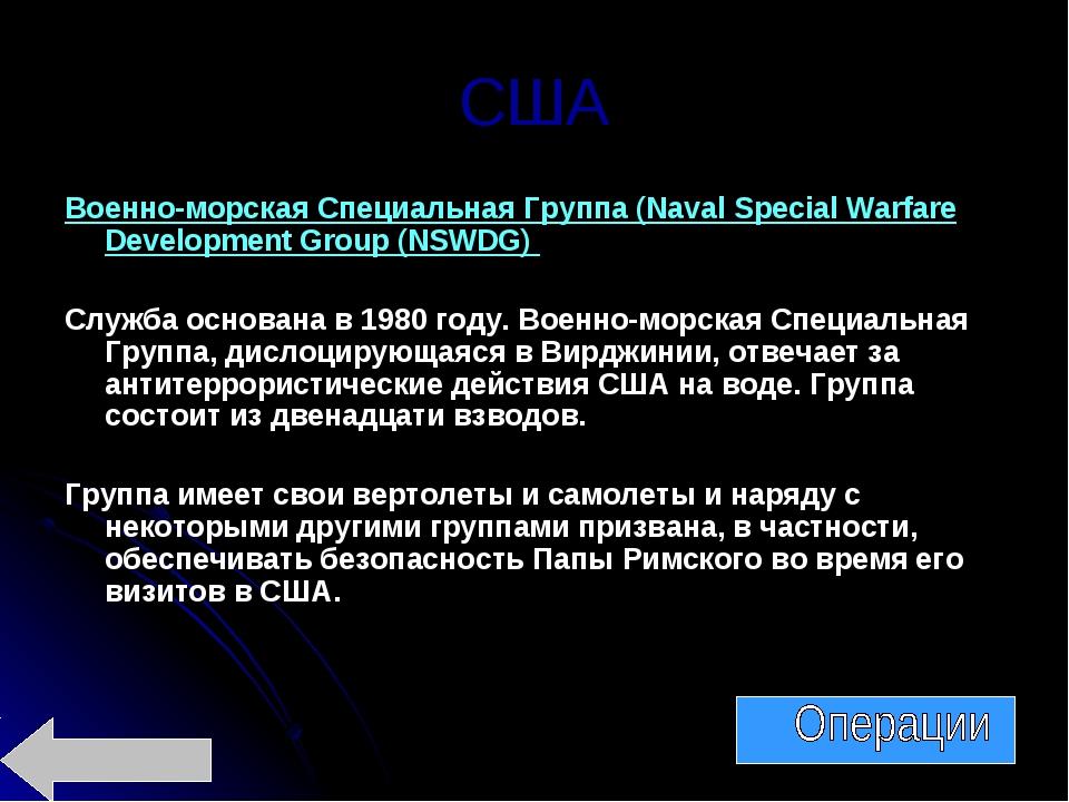 США Военно-морская Специальная Группа (Naval Special Warfare Development Grou...