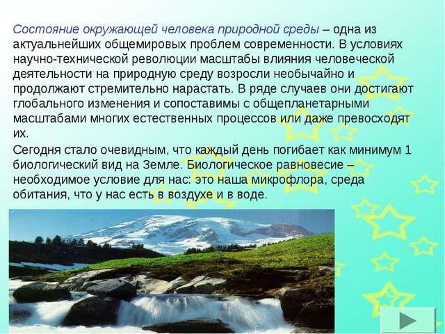 Состояние окружающей человека природной среды – одна из актуальнейших общемир...