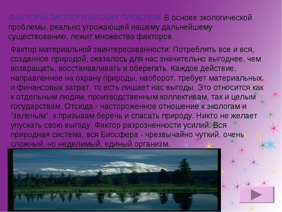 ФАКТОРЫ ЭКОЛОГИЧЕСКИХ ПРОБЛЕМ В основе экологической проблемы, реально угрожа...