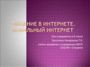 Урок информатики в 8 классе Выполнила Никифорова Л.В. учитель математики и ин