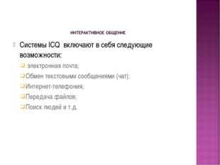 Системы ICQ включают в себя следующие возможности: электронная почта; Обмен т