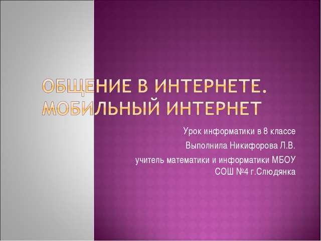 Урок информатики в 8 классе Выполнила Никифорова Л.В. учитель математики и ин...