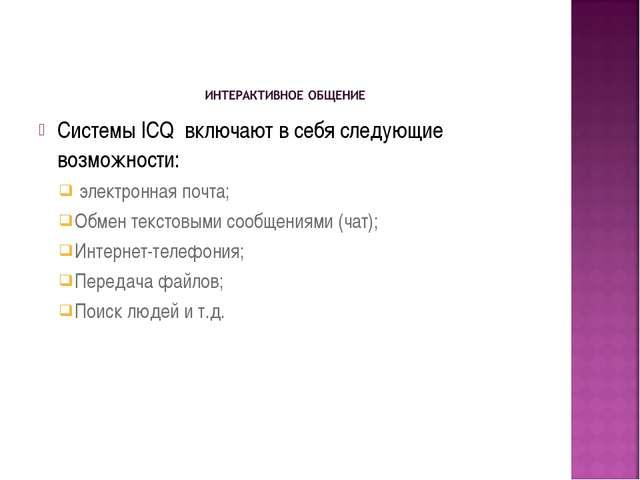 Системы ICQ включают в себя следующие возможности: электронная почта; Обмен т...