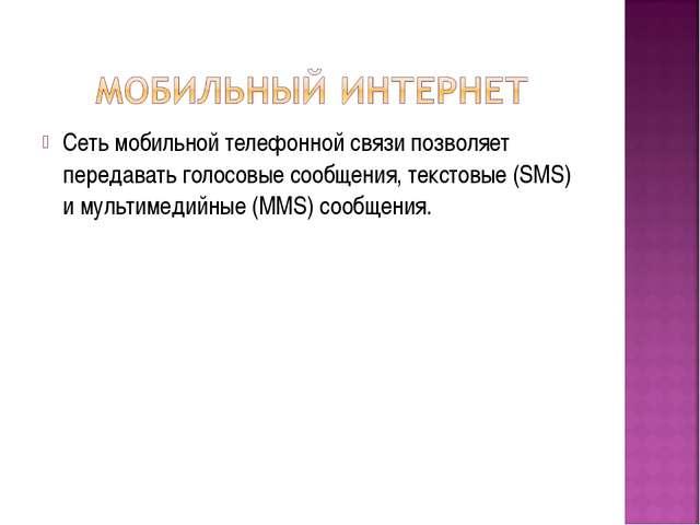 Сеть мобильной телефонной связи позволяет передавать голосовые сообщения, тек...