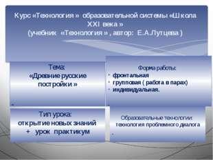 Образовательные технологии: технология проблемного диалога Курс «Технология