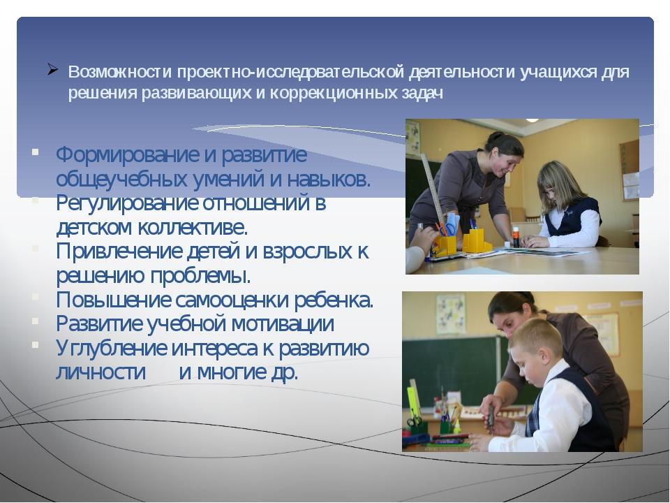 Возможности проектно-исследовательской деятельности учащихся для решения раз...