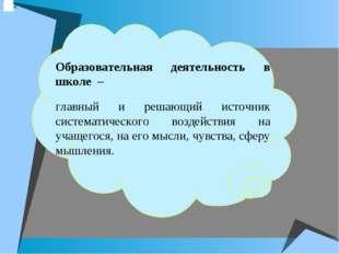 « Образовательная деятельность в школе – главный и решающий источник система