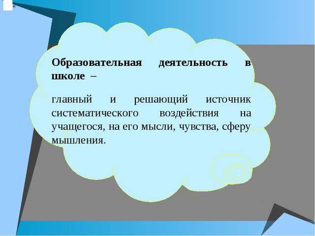 « Образовательная деятельность в школе – главный и решающий источник система...