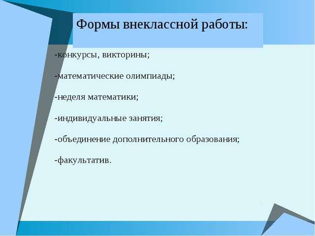 Формы внеклассной работы: -конкурсы, викторины; -математические олимпиады; -н...