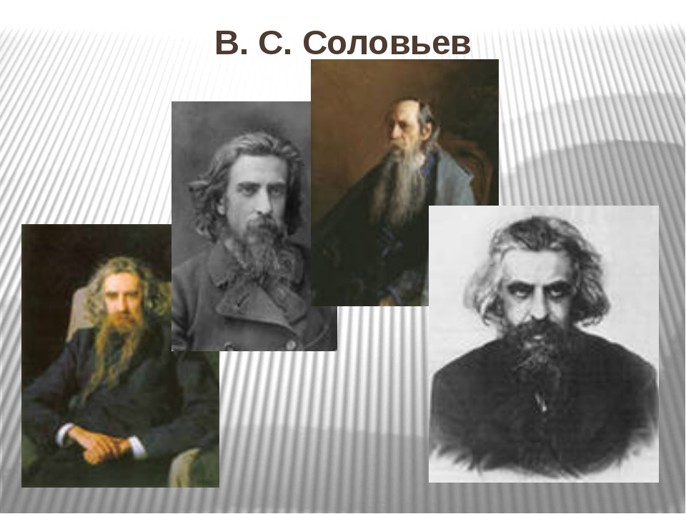 В. С. Соловьев