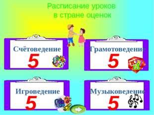 Расписание уроков в стране оценок Счётоведение Музыковедение Игроведение Грам