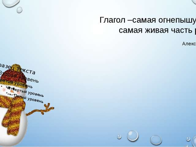 Глагол –самая огнепышущая, самая живая часть речи. Алексей Югов
