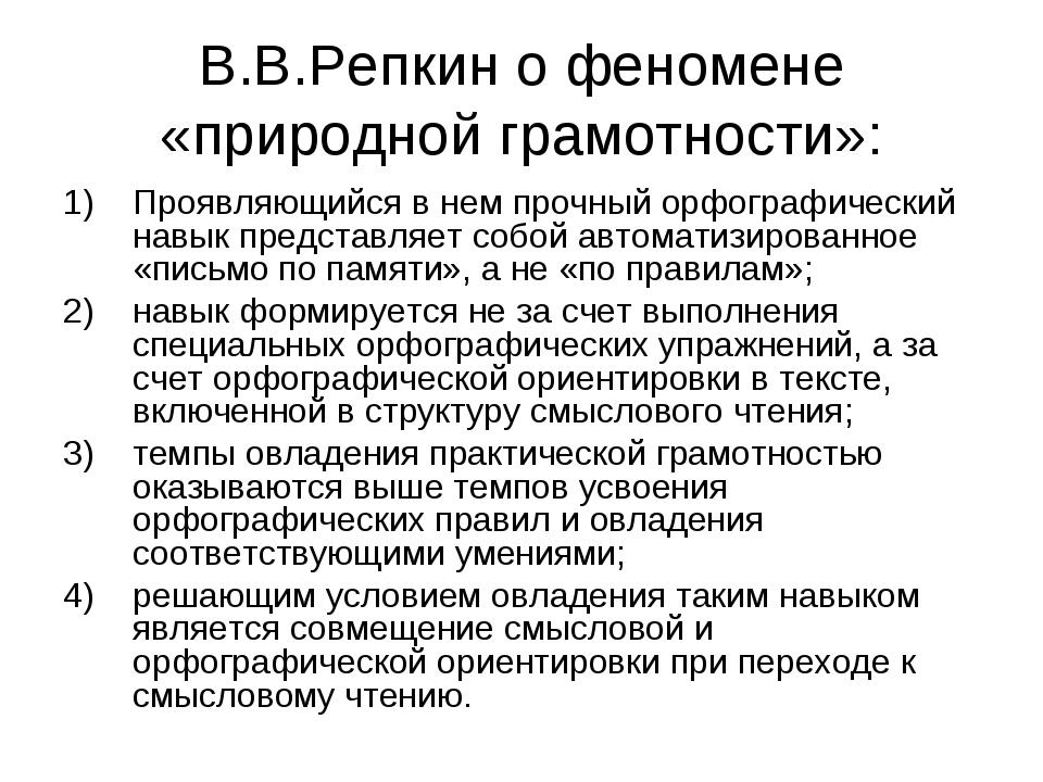 В.В.Репкин о феномене «природной грамотности»: Проявляющийся в нем прочный ор...