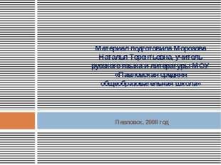 Павловск, 2008 год Материал подготовила Морозова Наталья Терентьевна, учитель