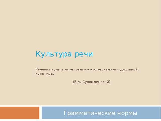 Культура речи Речевая культура человека – это зеркало его духовной культуры....