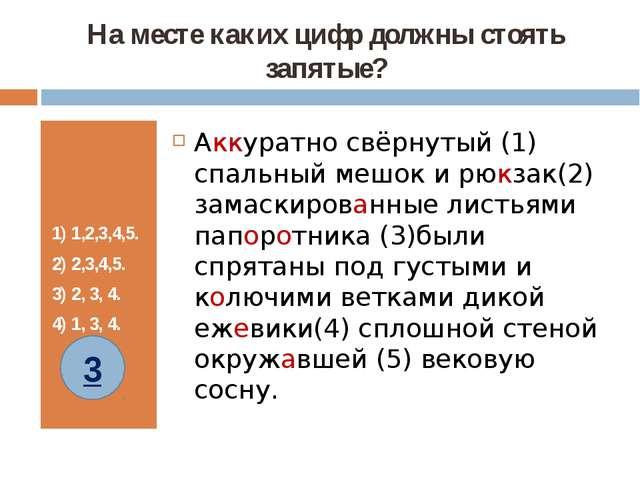 На месте каких цифр должны стоять запятые? 1) 1,2,3,4,5. 2) 2,3,4,5. 3) 2, 3,...