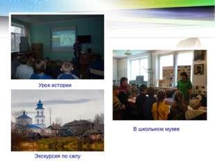 Урок истории В школьном музее Экскурсия по селу LOGO