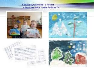 Конкурс рисунков и писем «Знакомьтесь –моя Родина !» LOGO