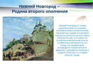 Нижний Новгород – Родина второго ополчения  Нижний Новгород по своему стра