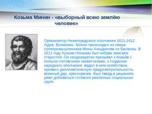 Козьма Минин - «выборный всею землёю человек» Организатор Нижегородского опол