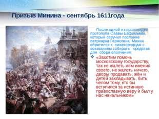 Призыв Минина - сентябрь 1611года После одной из проповедей протопопа Саввы Е