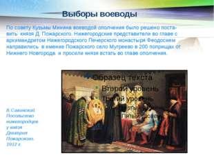 Выборы воеводы По совету Кузьмы Минина воеводой ополчения было решено поста-