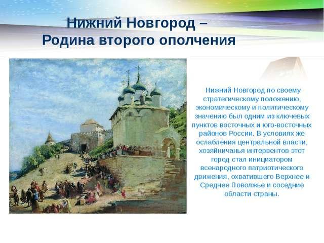 Нижний Новгород – Родина второго ополчения  Нижний Новгород по своему стра...
