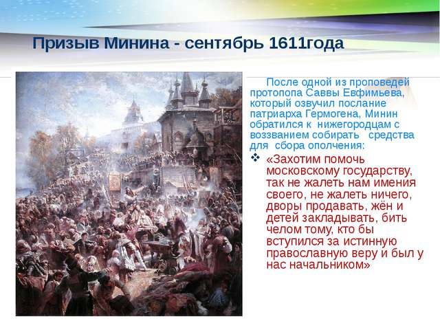 Призыв Минина - сентябрь 1611года После одной из проповедей протопопа Саввы Е...