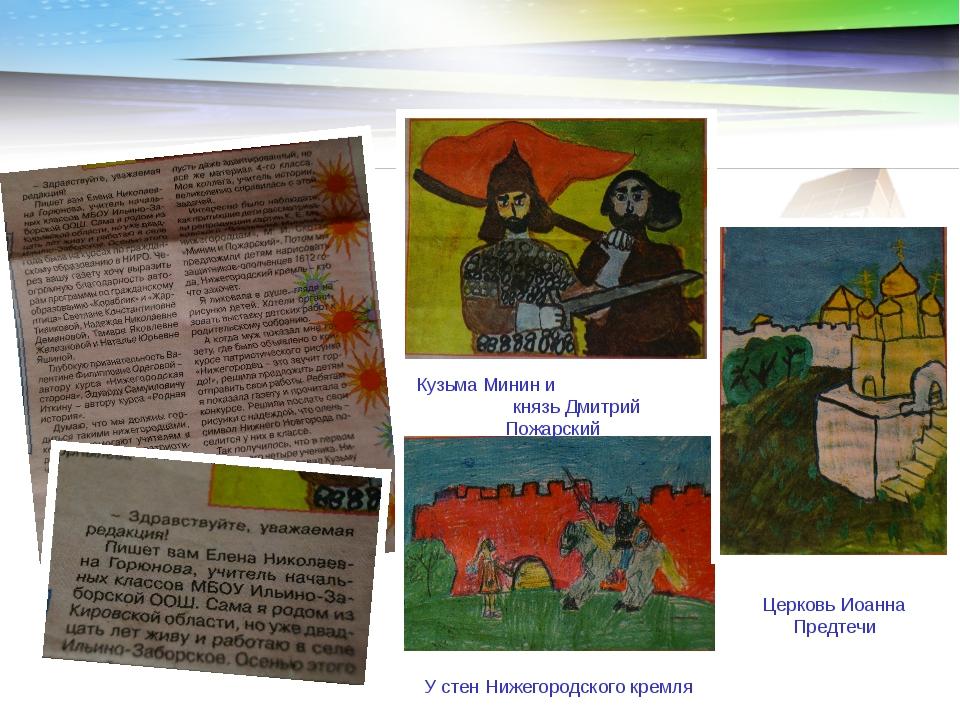 Кузьма Минин и князь Дмитрий Пожарский Церковь Иоанна Предтечи У стен Нижегор...
