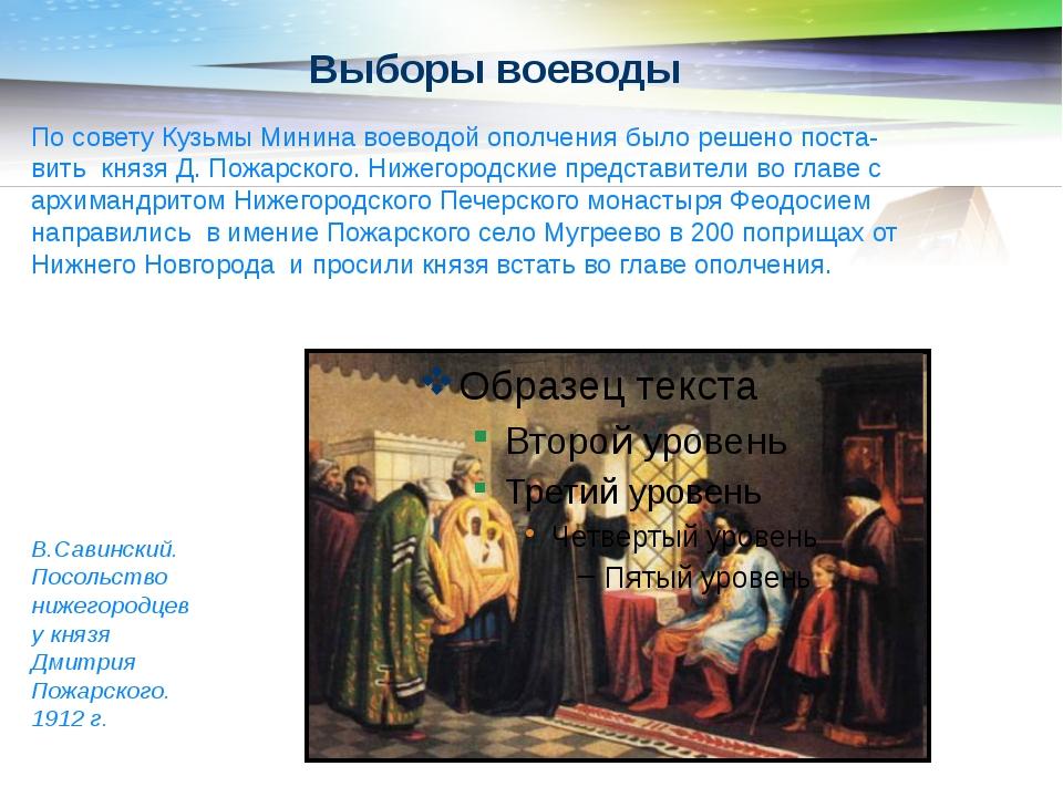 Выборы воеводы По совету Кузьмы Минина воеводой ополчения было решено поста-...