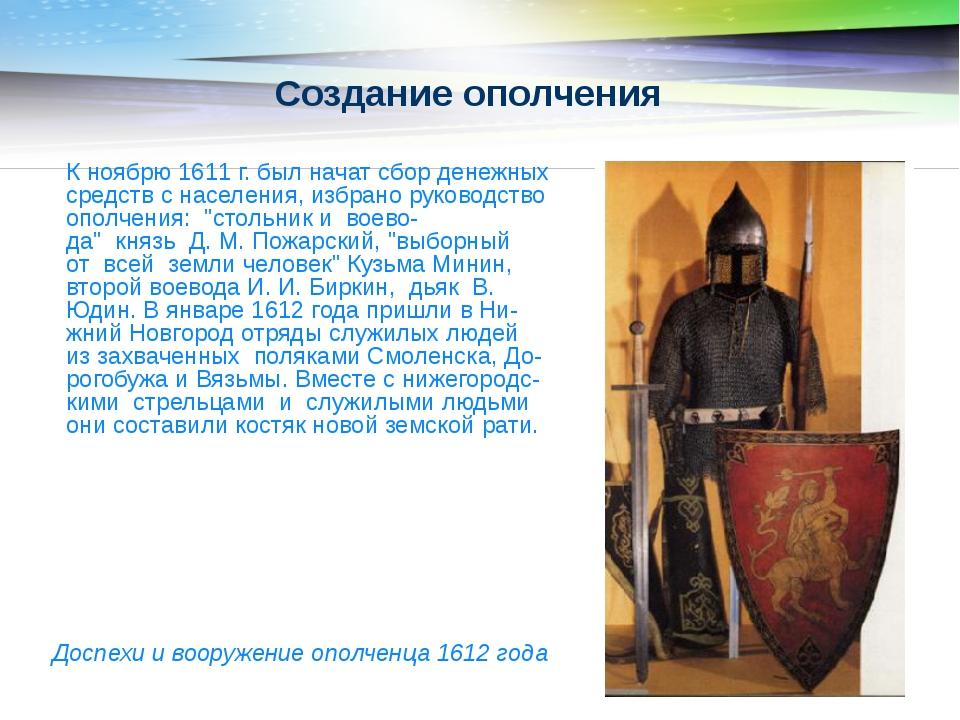Создание ополчения К ноябрю 1611 г. был начат сбор денежных средств с населен...