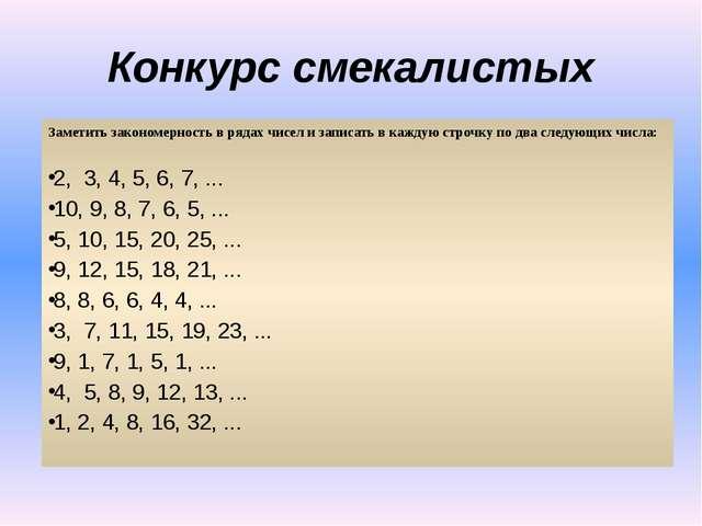 Конкурс смекалистых Заметить закономерность в рядах чисел и записать в каждую...