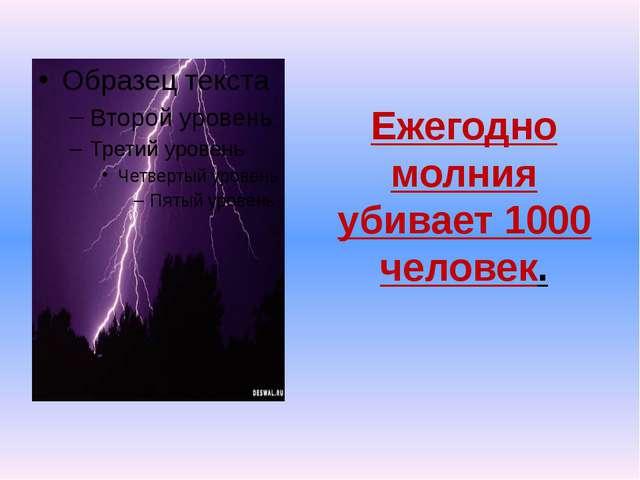 Ежегодно молния убивает 1000 человек.