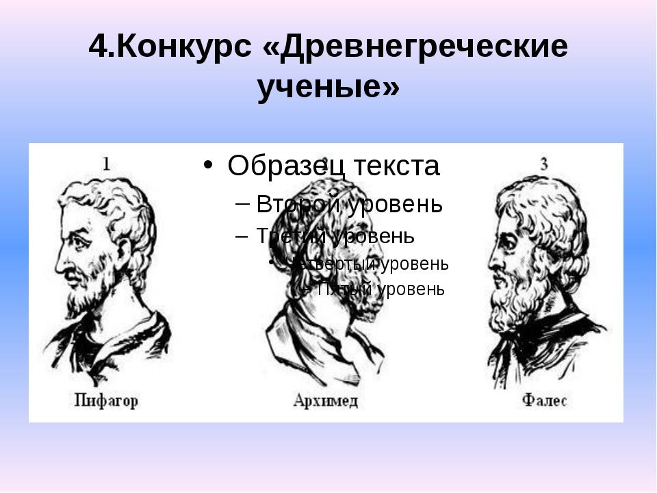 4.Конкурс «Древнегреческие ученые»