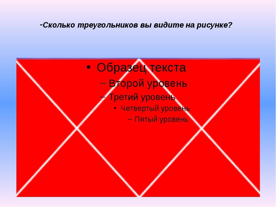 -Сколько треугольников вы видите на рисунке?