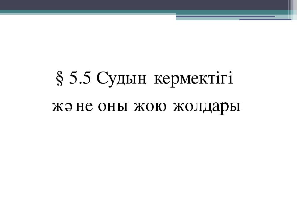 § 5.5 Судың кермектігі және оны жою жолдары