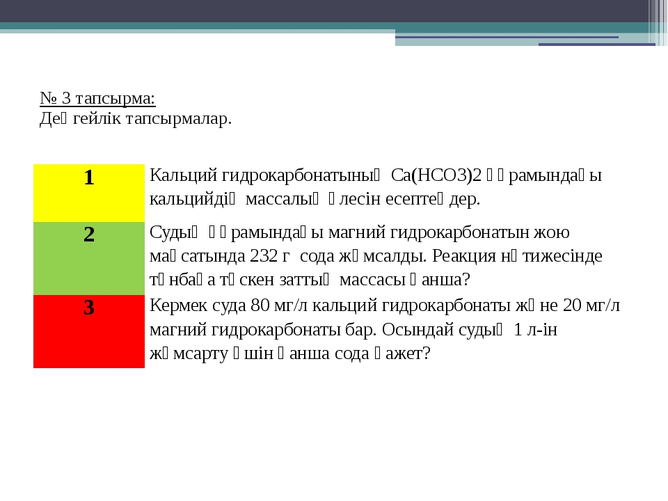 № 3 тапсырма: Деңгейлік тапсырмалар. 1 Кальций гидрокарбонатының Са(НСО3)2құр...