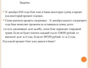 Задача 31 декабря 2014 года Олег взял в банке некоторую сумму в кредит под не
