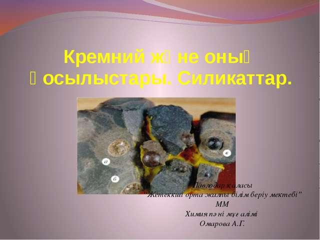 """Кремний және оның қосылыстары. Силикаттар. Павлодар қаласы """"Жетеккші орта жал..."""
