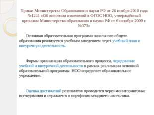 Приказ Министерства Образования и науки РФ от 26 ноября 2010 года №1241 «Об в