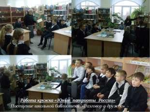 Работа кружка «Юные патриоты России» Посещение школьной библиотеки «Разговор