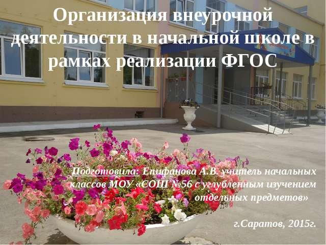 Организация внеурочной деятельности в начальной школе в рамках реализации ФГО...