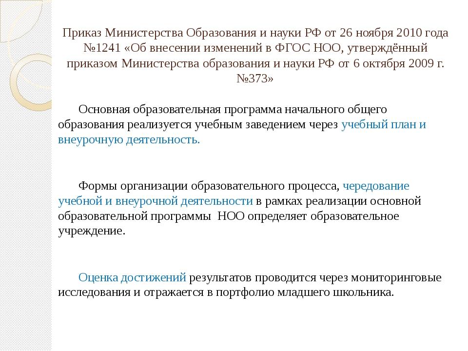 Приказ Министерства Образования и науки РФ от 26 ноября 2010 года №1241 «Об в...