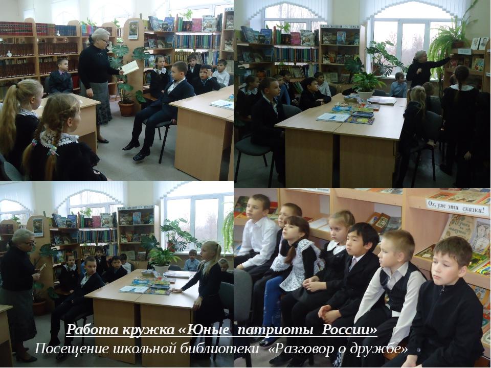 Работа кружка «Юные патриоты России» Посещение школьной библиотеки «Разговор...