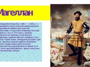 Магеллан Фернандо Магеллан (ок. 1480 г. — 1521 г.) — выдающийся португальский
