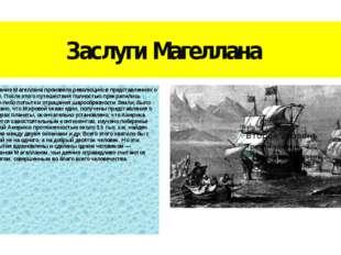 Заслуги Магеллана Плавание Магеллана произвело революцию в представлениях о З